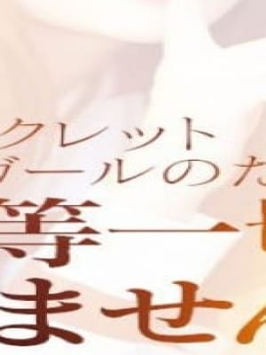 ゆめ【Secret Girl】:ギャルサー(九州・沖縄高級デリヘル)