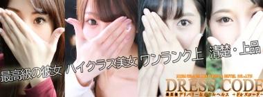 ドレス・コード(大阪高級デリヘル)
