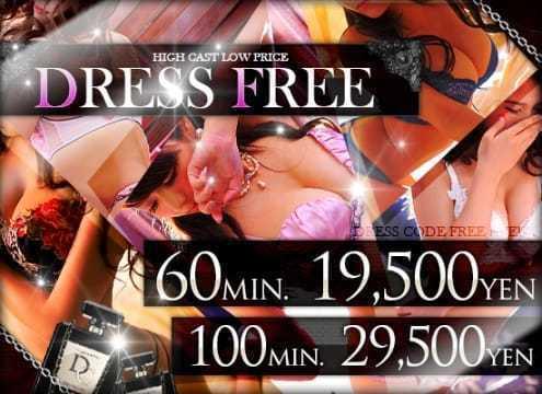 ★スペシャルフリーイベント『DRESS FREE 』★:ドレス・コード(大阪高級デリヘル)