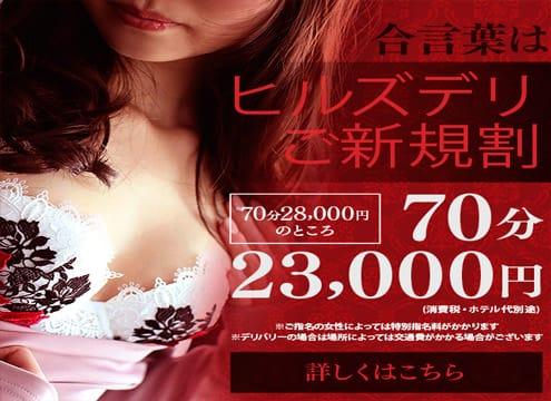 ★☆★ドレスコードお客様にささやかながらの特典を★☆:ドレス・コード(大阪高級デリヘル)