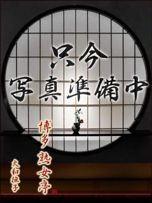 博多 高級デリヘル:博多熟女亭・ 大和撫子キャスト 勿忘草(わすれなぐさ)1