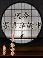 博多 高級デリヘル:博多熟女亭・ 大和撫子キャスト 勿忘草(わすれなぐさ)