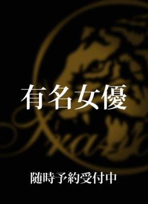 ☆有名女優☆の画像1:CLUB 虎の穴 池袋店(池袋高級デリヘル)