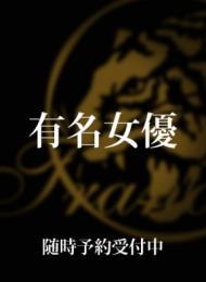 ☆有名女優☆:CLUB 虎の穴 池袋店(池袋高級デリヘル)