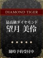 望月美伶:CLUB 虎の穴 池袋店(池袋高級デリヘル)