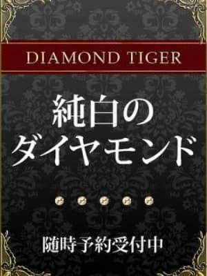 純白のダイヤモンド:CLUB 虎の穴 池袋店(池袋高級デリヘル)