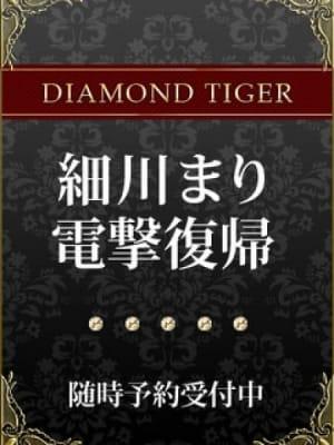 細川まり:CLUB 虎の穴 池袋店(池袋高級デリヘル)