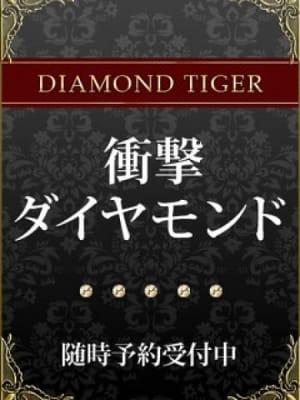 衝撃ダイヤモンド:CLUB 虎の穴 池袋店(池袋高級デリヘル)