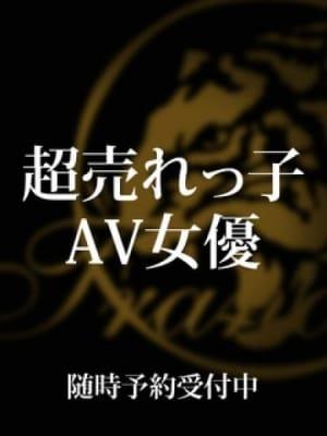 超売れっ子AV女優:CLUB 虎の穴 池袋店(池袋高級デリヘル)
