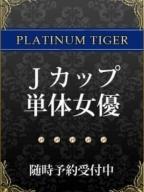 Jカップ単体女優:CLUB 虎の穴 池袋店(池袋高級デリヘル)