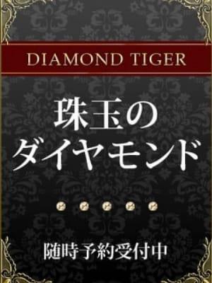 珠玉のダイヤ:CLUB 虎の穴 池袋店(池袋高級デリヘル)