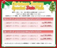 Xmas Luxury Special Date Plan:都庁前倶楽部アットレディー(新宿高級デリヘル)
