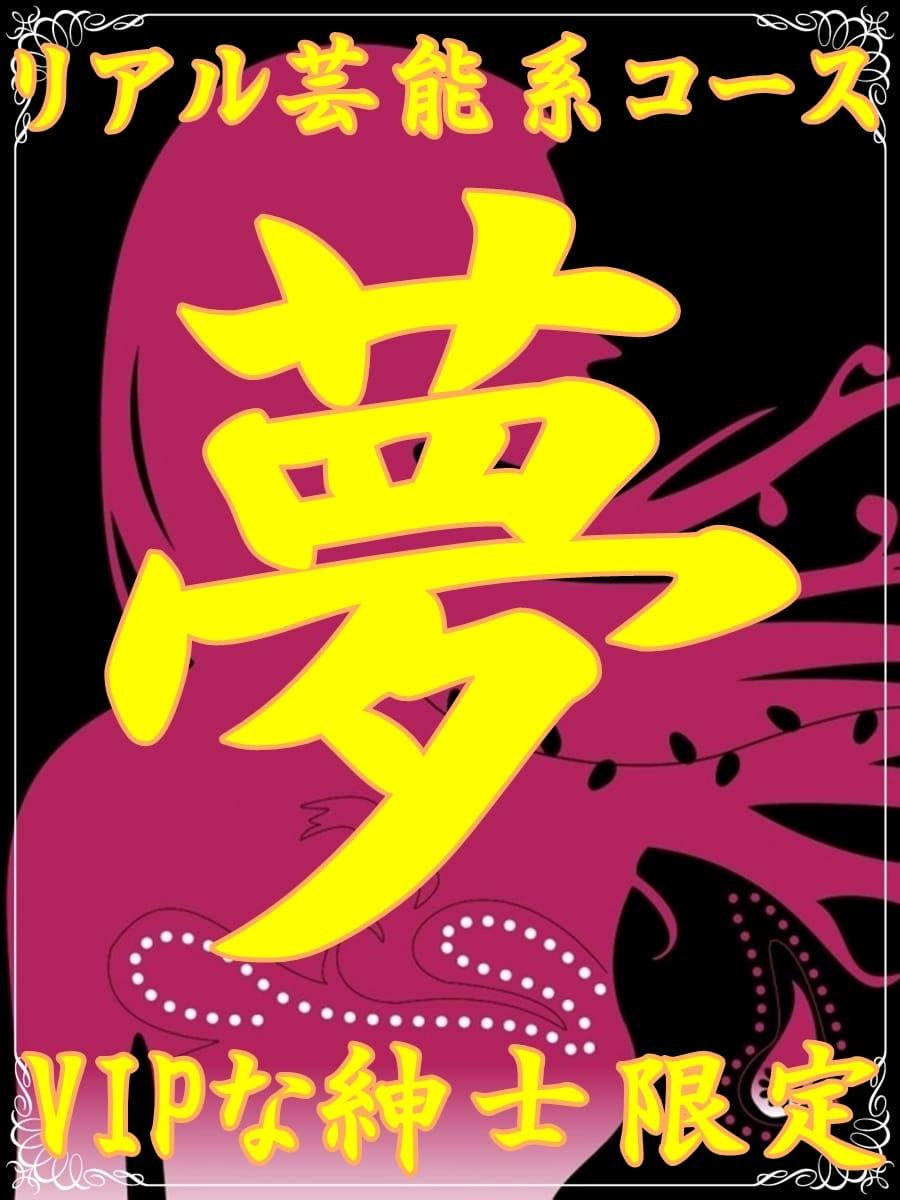 リアル芸能コース《夢》8月は休まず営業予定!:都庁前倶楽部アットレディー(新宿高級デリヘル)