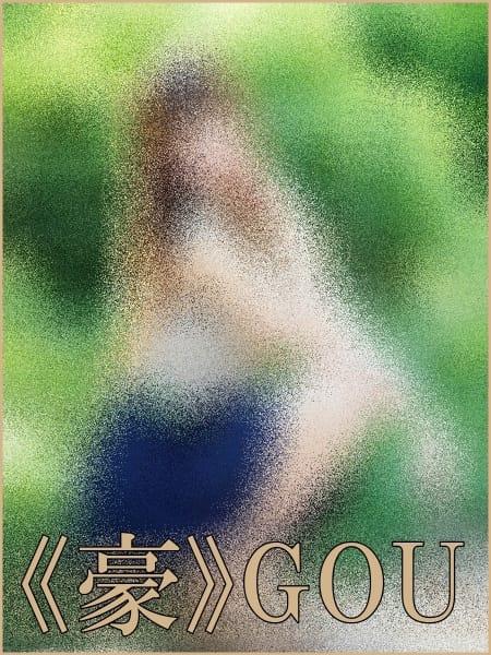 豪勢の極み《豪》GOUコース:都庁前倶楽部アットレディー(新宿高級デリヘル)