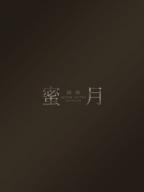 北川 舞:蜜月(MITSU-GETSU)(銀座・汐留高級デリヘル)