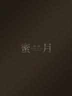 卯月ゆづ:蜜月(MITSU-GETSU)(銀座・汐留高級デリヘル)