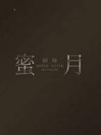 さりな:蜜月(MITSU-GETSU)(銀座・汐留高級デリヘル)