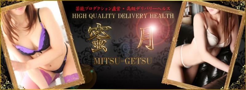 蜜月(MITSU-GETSU)(渋谷・恵比寿・青山高級デリヘル)