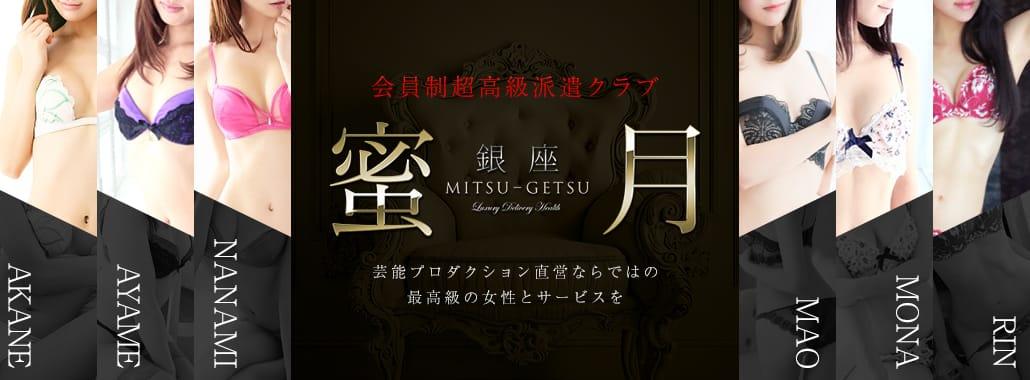 蜜月(MITSU-GETSU)(品川高級デリヘル)