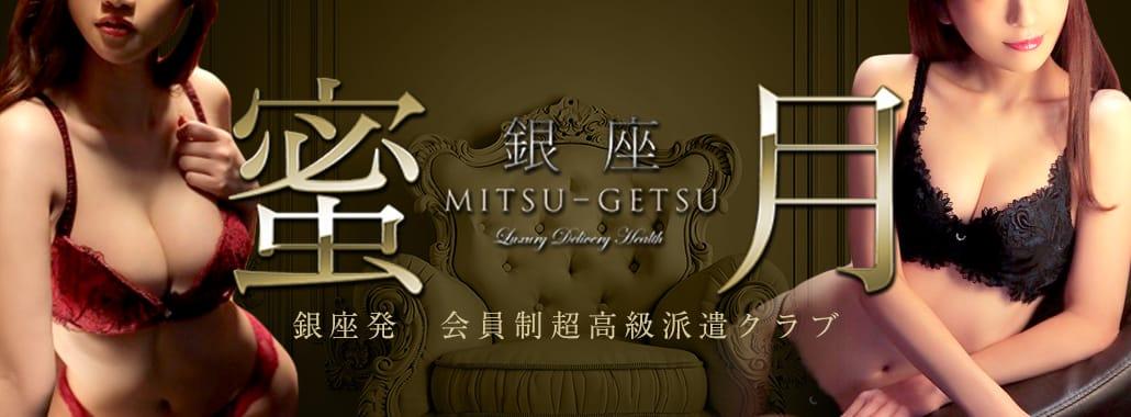 蜜月(MITSU-GETSU)(銀座・汐留高級デリヘル)