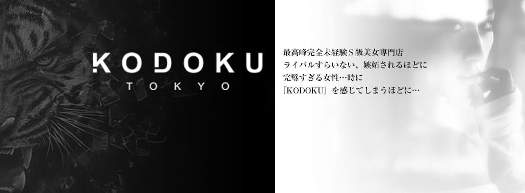 KODOKU(コドク)(品川高級デリヘル)