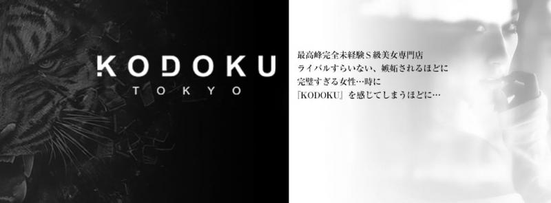 KODOKU(コドク)(品川)