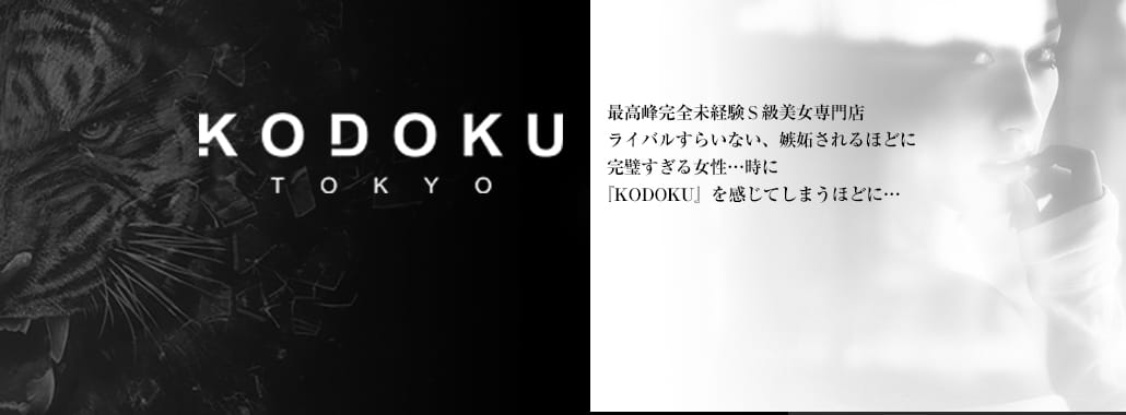 KODOKU(コドク)