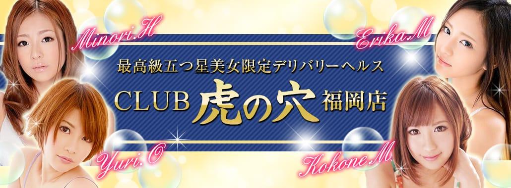 CLUB 虎の穴福岡(福岡高級デリヘル)