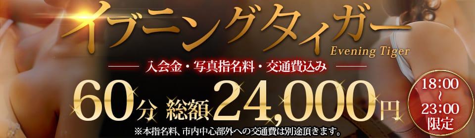 ★イブニングタイガー★【MAX9000円OFF】お急ぎ下さい!:CLUB 虎の穴福岡(福岡高級デリヘル)