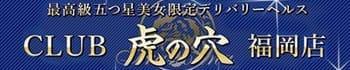 ◆◇最大7000円OFF◇◆即姫割ってご存知ですか....!?!?:CLUB 虎の穴福岡(福岡高級デリヘル)
