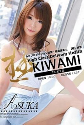品川 高級デリヘル:極(KIWAMI)キャスト ASUKA1