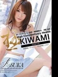 品川 高級デリヘル:極(KIWAMI)キャスト ASUKA