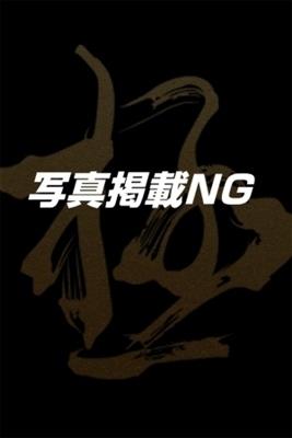 あんな【PLATINA】の画像1:極(KIWAMI)(品川高級デリヘル)