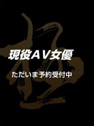 ゆず【BLACK】:極(KIWAMI)(品川高級デリヘル)