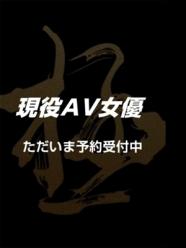 品川 高級デリヘル:極(KIWAMI)キャスト こころ【BLACK】