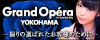 グランドオペラ横浜
