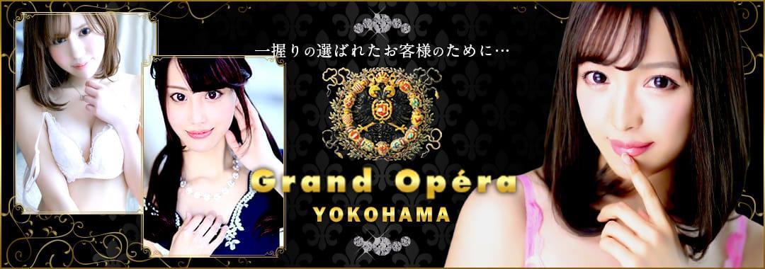 グランドオペラ横浜(横浜高級デリヘル)