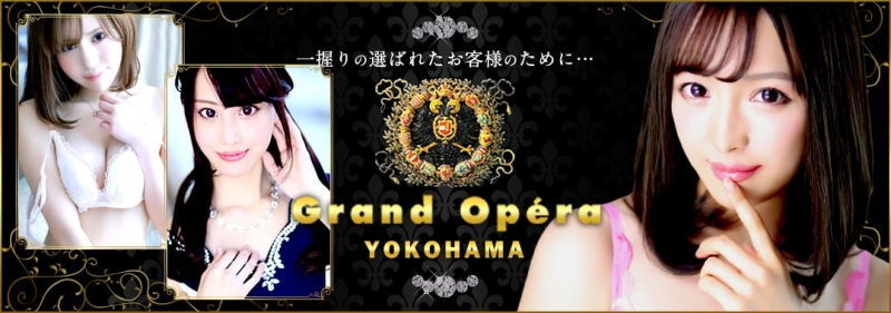 グランドオペラ横浜(横浜)