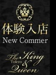 六本木・赤坂 高級デリヘル:東京 高級デリヘルclub The king & Queen Tokyoキャスト 有栖川 加純