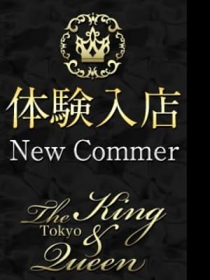 遠藤 千尋:東京 高級デリヘルclub The king & Queen Tokyo(六本木・赤坂高級デリヘル)