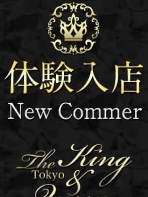 吉岡 里菜:東京 高級デリヘルclub The king & Queen Tokyo(六本木・赤坂高級デリヘル)