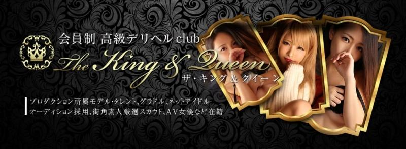 東京 高級デリヘルclub The king & Queen Tokyo(六本木・赤坂)