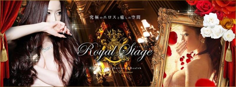 ロイヤルステージ(名古屋高級デリヘル)