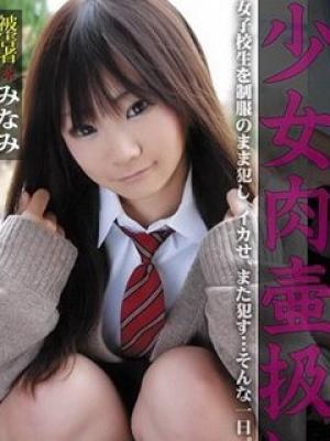 上戸みなみ【美少女AV女優】の画像1:VIP HappiNess 2009 DX(名古屋高級デリヘル)