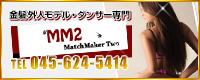 MM2(マッチメーカーツー)