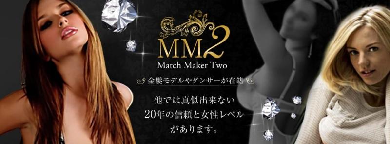 MM2(マッチメーカーツー)(渋谷・恵比寿・青山高級デリヘル)