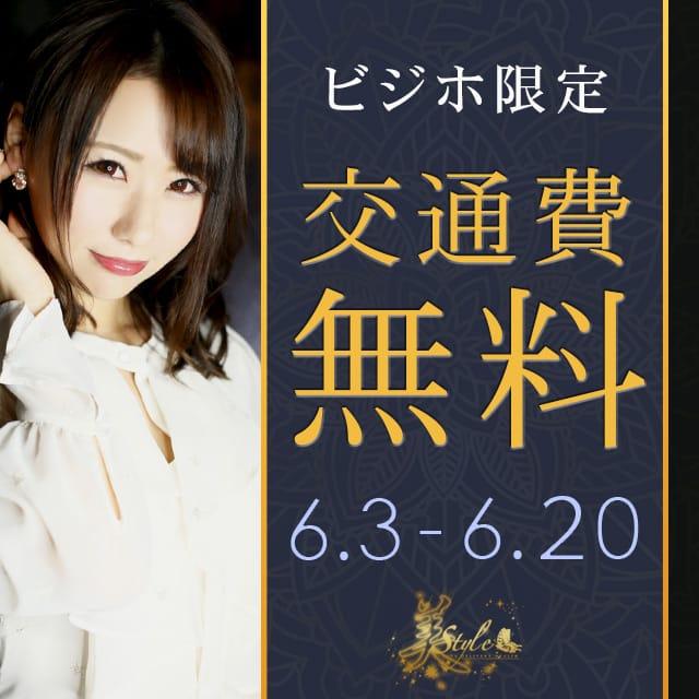 ◆ビジネスホテル限定◆交通費無料イベント:美 STYLE(ビ スタイル)(名古屋高級デリヘル)