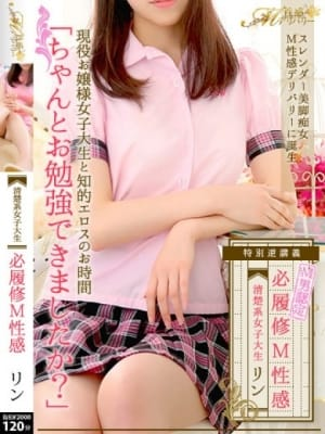 リン【現役大学生】:M性感デリバリー(名古屋高級デリヘル)