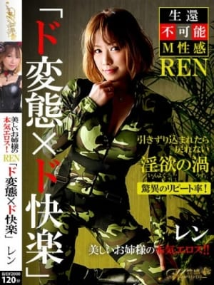 レン【抜群のエロセンス】:M性感デリバリー(名古屋高級デリヘル)