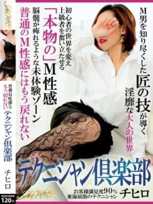 チヒロ【完成されたテクニック】:M性感デリバリー(名古屋高級デリヘル)